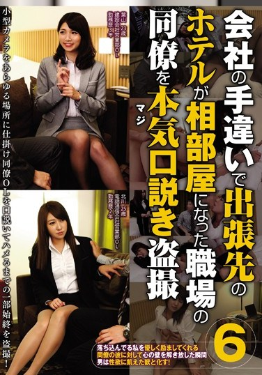 CLUB-357 Seriously Workplace Colleagues Business Trip Away From The Hotel Has Become Dormitory In Mistake Of The Company (Seriously) Advances Voyeur 6