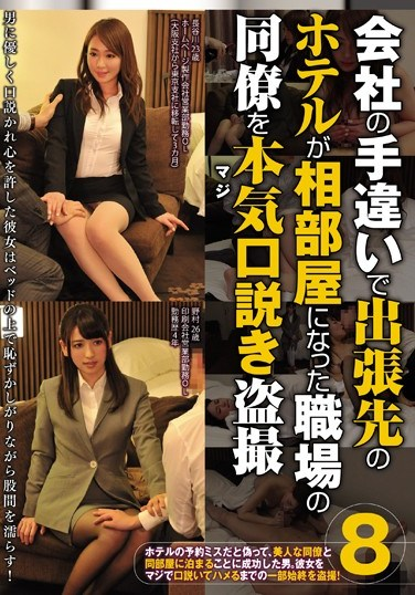CLUB-370 Seriously Workplace Colleagues Business Trip Away From The Hotel Has Become Dormitory In Mistake Of The Company (Seriously) Advances Voyeur 8