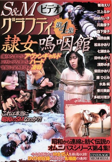 [CMA-043] S&M Video Graffiti – Collection 4 – The Hall Of Sobbing Slave Girls