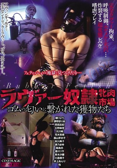 [CMA-048] Lover And Sex Slave Market Our Booty Is Hooked On The Smell Of Rubber