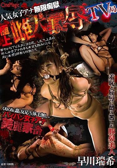 CMC-180 Popular Women's Ana Infinite Slutty Hell Best Female Dog Exploding Humiliating TV Stations Mizuki Hayakawa