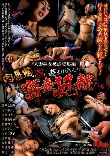 [CMK-034] A Collection Of Married Women's Shame – These Sex Slaves Have Fallen Into A Demonic Trap Of Carnal Disgrace