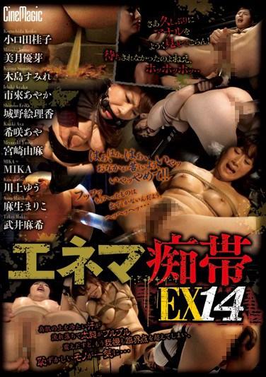 [CMN-147] Extreme Enema Paradise 14