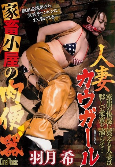 [CMV-086] Married Woman Cowgirl – The Promiscuous Woman in The Livestock Shed Nozomi Hazuki
