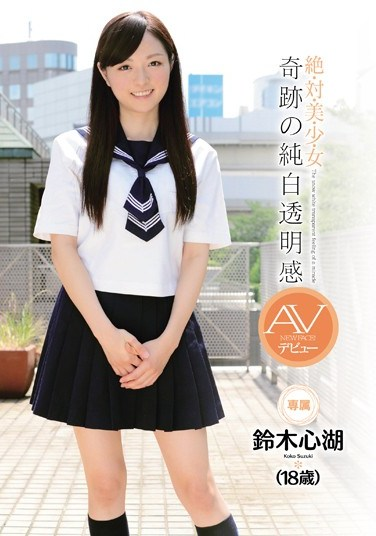 [CND-062] Truly Beautiful Girl – Miraculous Purity: Koko Suzuki (18) Makes Her Debut