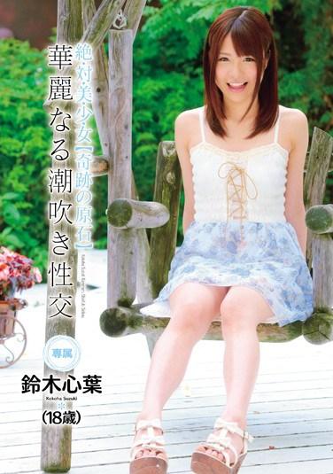 [CND-063] Truly Beautiful Girl [A Miracle Jewel] That Does Beautiful Squirting Sex kokoha Suzuki
