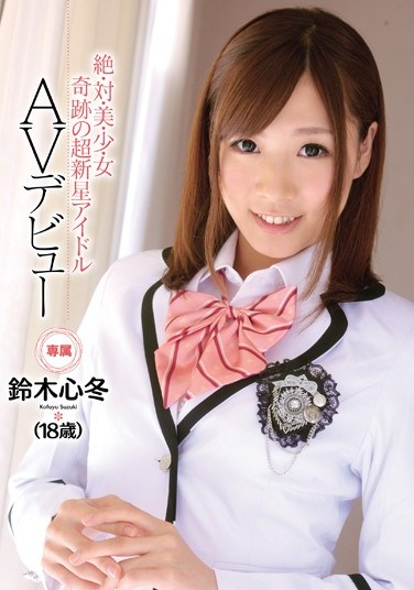 [CND-070] Truly Beautiful Girl Wonderous New Star Idol Kofuyu Suzuki's Debut