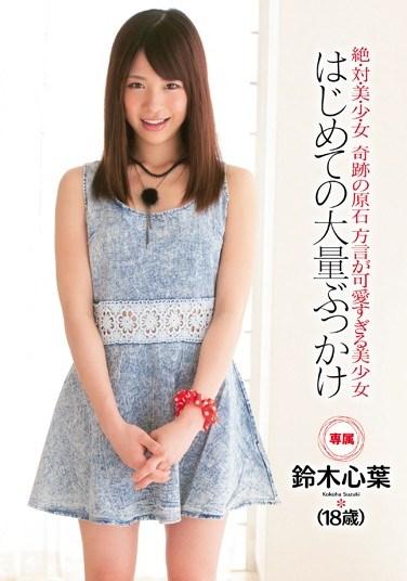 [CND-075] Truly Beautiful Girl Undiscovered Beautiful Girls WIth Super Cute Accents Her First Massive BUKKAKE kokoha Suzuki
