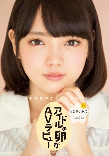 [CND-097] An Idol's Porn Debut – Iori Kanata
