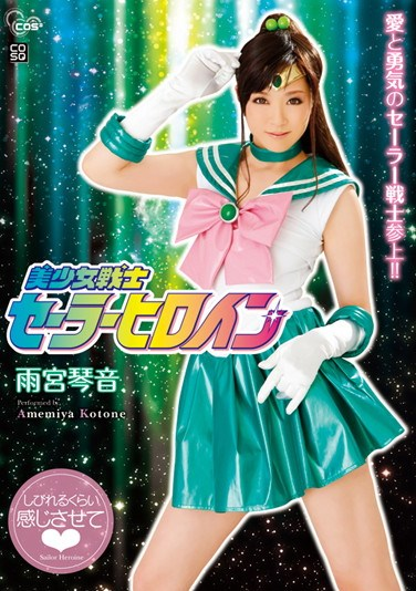 [COSQ-012] Beautiful Young Female Soldier Sailor Heroine Kotone Amamiya