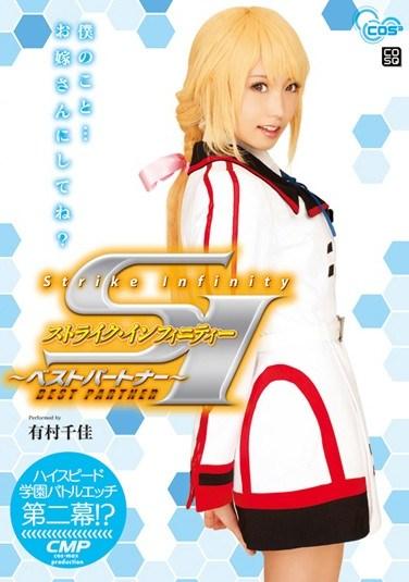 [COSQ-019] Strike Infiniy ~ Best Partner~ Chika Arimura
