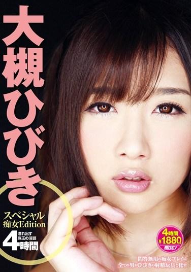 [CRMN-027] Hibiki Otsuki Special Slut Edition Four Hours