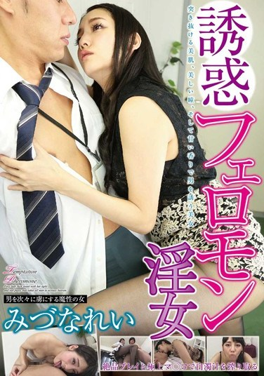 [CRMN-078] Temptation of a Pheromone Slut Rei Mizuna