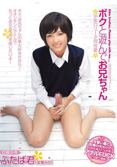 [CRPD-409] Come Play with Me Bro Young Man Gay Love Mika Futaba