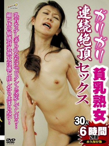 [DAID-037] Skinny, Flat-Chested Mature Women In Multiple-Orgasm Sex
