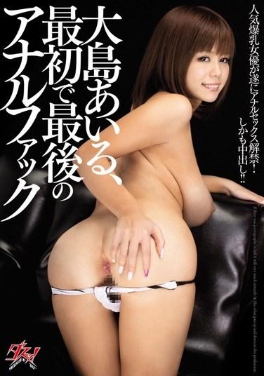 [DASD-193] First and final anal fuck Airu Oshima