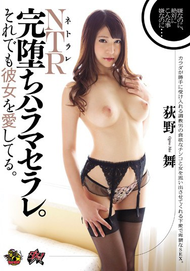[DASD-324] Cuckolding. She Completely Surrendered To The Pleasure And Was Impregnated. But I Still Love Her. Mai Ogino