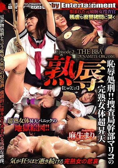 [BBA-002] THE BBA DYNAMITE ORGASM Humiliated By A Mature Woman Episode 2: Sentenced To Shaming!! Department of Investigation Main Branch Mariko's Complete Mature Woman Body Taking You To Heaven Mari Asou