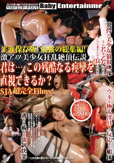 [BEB-055] Career-Saving Edition! The Best Highlights Collection Ever! Legend Of The Voluptuous Beauty Who Went Totally Wild… Can You Look Her Straight In The Eye While She's Shuddering With Cruel Pleasure? SJA Ultra-Complete Films