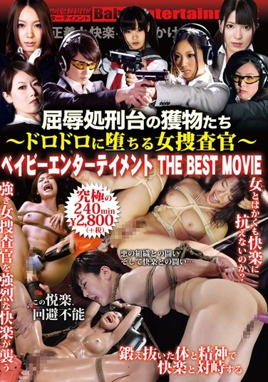 [DBEB-057] Prey On The Gallows Of Shame -Females Investigators Falling From Grace- Baby Entertainment THE BEST MOVIE