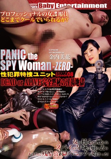 [DBPS-008] Sex Crime Special Investigation Unit – PANIC The Spy Woman -ZERO- Episode 08 – Dead Or Alive – Top-Secret Lusty Hell Mika Kaneuchi