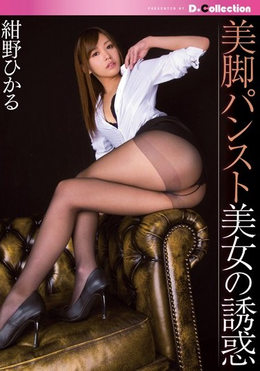 [DCOL-068] The Temptation of the Beautiful Woman with Beautiful Legs in Pantyhose Hikaru Kono