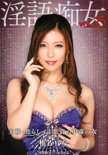 [DDB-224] Dirty Talking Slut Yuna Shina