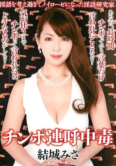[DDB-243] Addicted to his Cock Misa Yuki