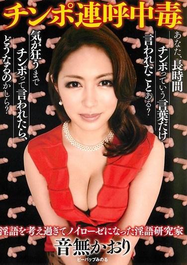 [DDB-254] Cock Addiction Kaori Otosaki