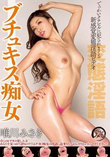 [DDB-294] A French Kissing Slut Misaki Yuikawa