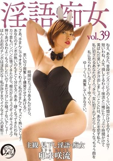 [DDB-302] Dirty Talking Slut Saryu Usui