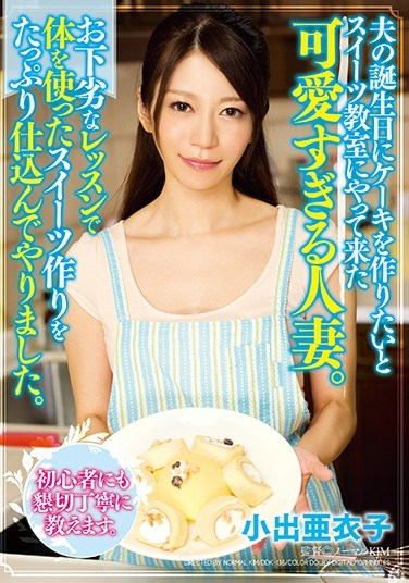 [DDK-136] A Cute Married Woman Came To Our Confectionery Cooking Classroom To Learn How To Make A Cake For Her Husband's Birthday So We Gave Her A Filthy Obscene Lesson In How To Use Her Body To Make Sweet Love Aiko Koide