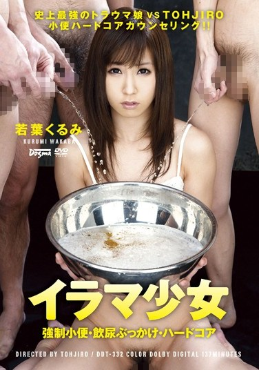 [DDT-332] Barely Legal Face Fucking ( Kurumi Wakaba )