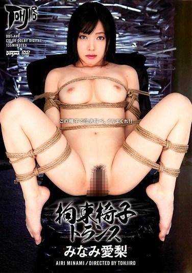 [DDT-449] Tied to a Chair Trance Airi Minami