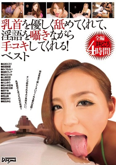 DDT-532 Me Licking Gently Nipples, Us To Handjob While Whispering The Dirty Words! Best
