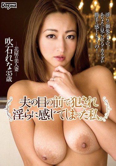[DDU-032] I Got Horny While Getting Assaulted In Front Of My Husband – Beautiful Housewife Florist – Rena Fukiishi 35 Years Old
