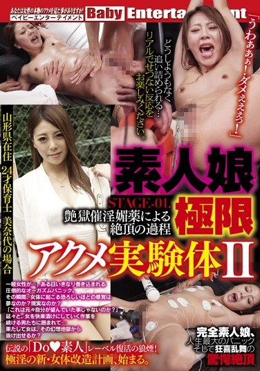 [DJAS-001] Amateur Girls Extreme Orgasm Experiments II STAGE 01. Forced To Take An Aphrodisiac For Mind-Blowing Climaxes