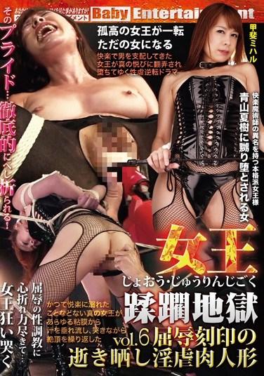 [DJJJ-006] Queen Violation Hell Vol. 6 The Disgraced Slut Marked By Shame