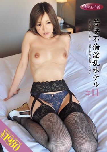 [DKH-011] Cheating Young Wives Dirty Hotel #11