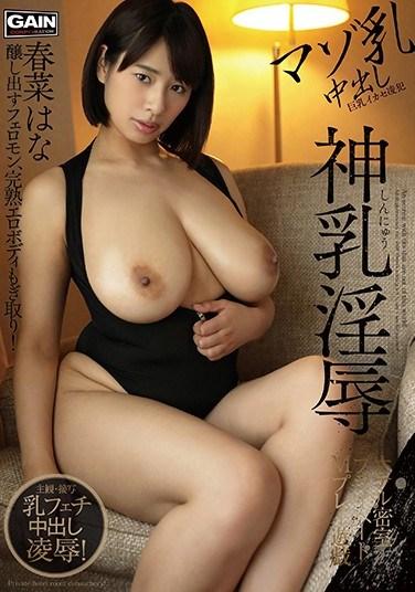[DMDG-044] Maso Titties And Creampie Sex Hana Haruna