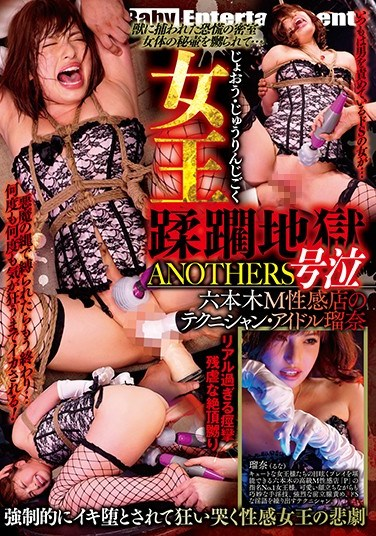 [DMIJ-001] Queen Violation Hell ANOTHERS A Tearful Roppongi Maso Technician Idol Luna