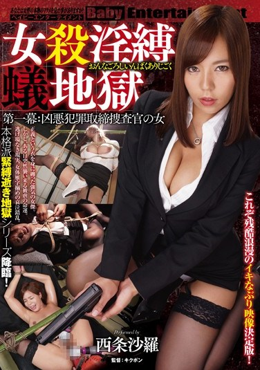 [DNIA-001] Female Bondage Hell Chapter One The Female Violent Crimes Division Inspector Sara Saijo