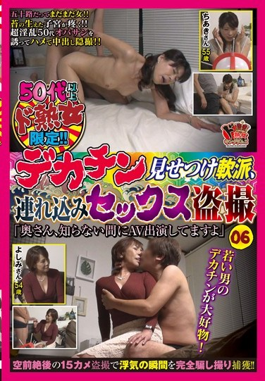 "[DOJU-019] Very Mature Cougars Over 50 Only! Picking Them Up By Showing Them Huge Cocks, Taking Them Home For Sex, And Secretly Filming It: ""Ma'am, You've Been Starring In A Porno Without Even Knowing It"" 06"