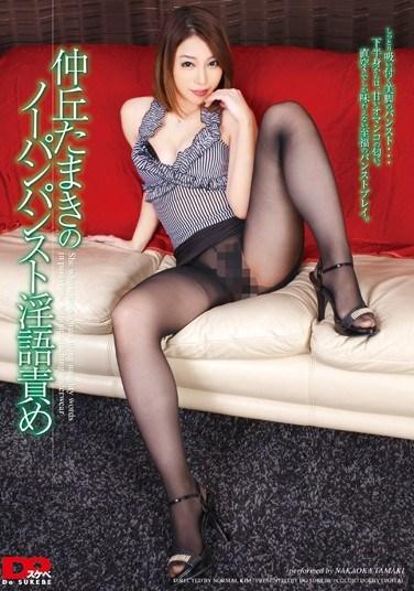[DOSK-005] Yamaki Nakaoka 's Pantyless Pantyhose Dirty Talk Play