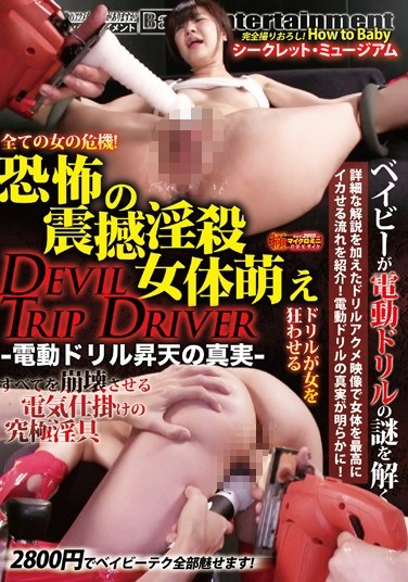 [DRIV-001] Lusty Female Bodies Trembling With Terror: DEVIL TRIP DRIVER – The True Ecstasy Of Electric Drilling