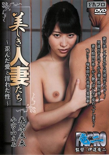 [DTRS-004] Lovely Wives – Twisted Love And Lusty Sex