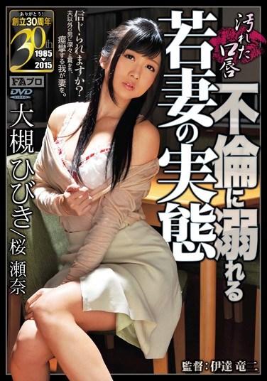 [DTRS-011] Filthy Lips – True Stories Of Young Wives Indulging In Adulterous Sex Hibiki Otsuki Sena Sakura
