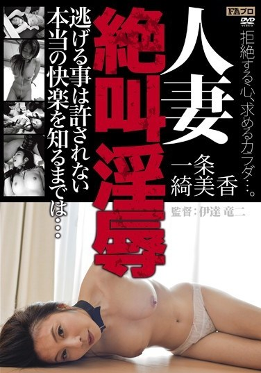 [DTRS-023] Housewife Falls Into Scream-Involving Lust: No Escape Allowed Until Real Ecstasy Is Leaned… Kimika Ichijo