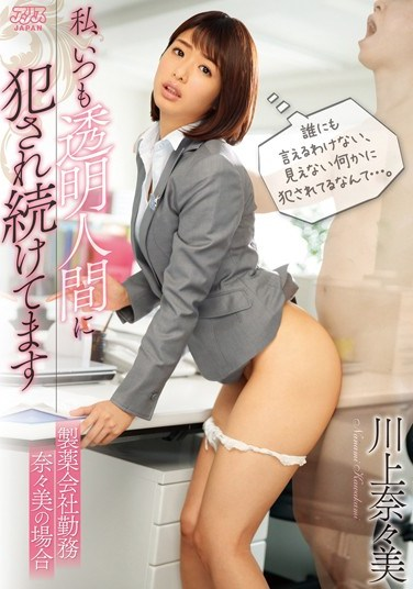 [DVAJ-179] I Keep Getting Ravaged By An Invisible Man – The Case Of Nanami, A Drug Company Employee