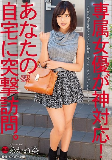 [DVAJ-220] Our Actresses Are Giving You The Goddess Treatment! She'll Cum Visit You At Home Akane Aoi